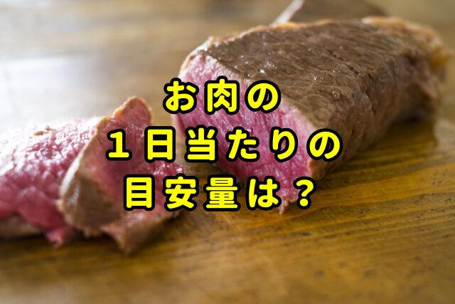 では、1日どのくらいのお肉を食べればいいの?