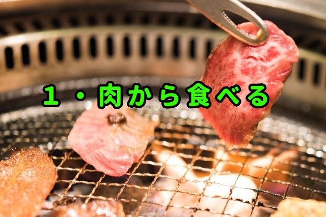 肉から食べ始める