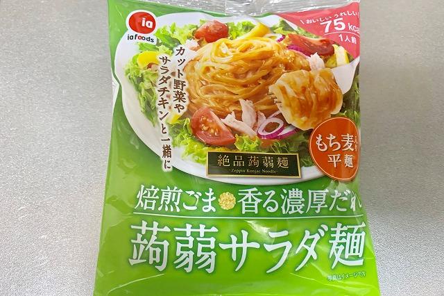 アイエーフーズの蒟蒻サラダ麺のパッケージ表面