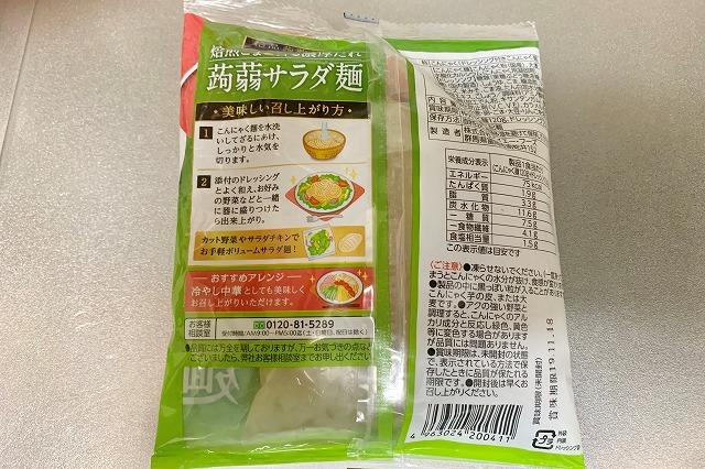 アイエーフーズの蒟蒻サラダ麺のパッケージ裏面