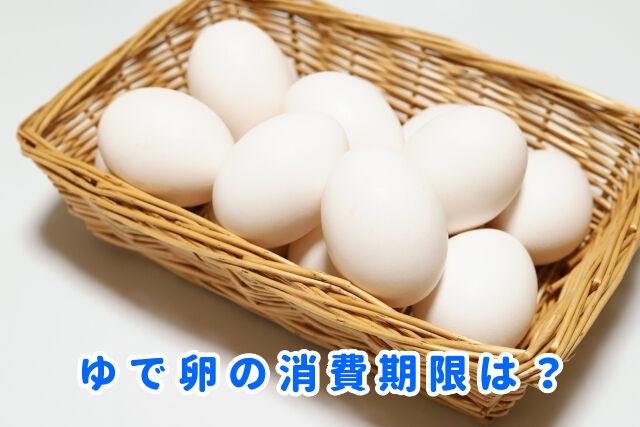 ゆで卵の上手な保存方法