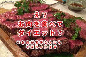 お肉から食べるダイエット、ミートファーストダイエット