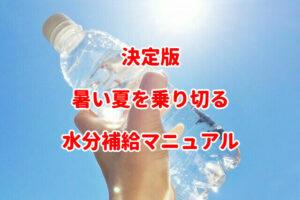 決定版 夏バテ知らずの水分補給マニュアル
