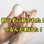 ゆで卵の上手な茹で方、剥き方、保存方法、全部教えちゃいます