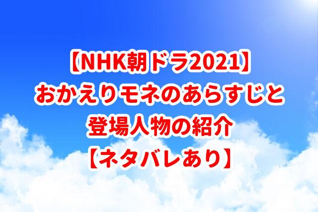 おかえりモネのネタバレあらすじと登場人物の紹介【NHK朝ドラ2021】
