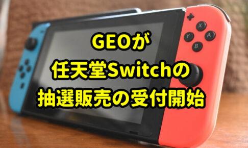 GEOが任天堂Switchの抽選販売の受付を開始【サーバーダウンは大丈夫?】