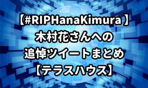 【#RIPHanaKimura 】木村花さんへの追悼ツイートまとめ【テラスハウス】