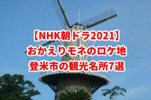 おかえりモネのロケ地・登米市の観光名所7選【NHK朝ドラ2021】