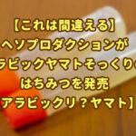 【これは間違える】ヘソプロがアラビックヤマトそっくりのはちみつを発売【アラビックリ?ヤマト】