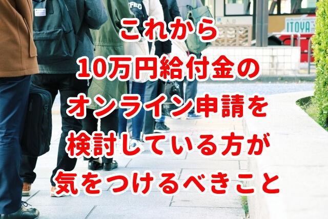 これから10万円給付金のオンライン申請を検討している方が気をつけるべきこと