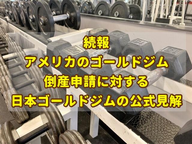【アメリカ本社がコロナ倒産】日本のゴールドジムは大丈夫? THINKフィットネスからの発表は? 休会や退会の方法は?【まとめ】