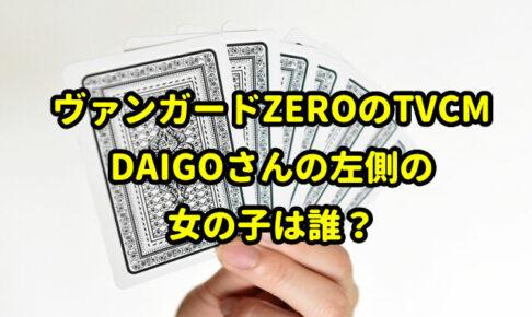 【ヴァンガードZERO・カードファイトのCM】DAIGOさんの左側に立つ女の子は誰?