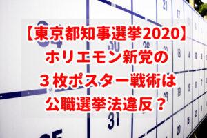 【東京都知事選挙2020】ホリエモン新党の3枚ポスター戦術は公職選挙法違反?まとめ