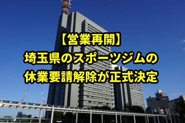 【営業再開】埼玉県のスポーツジムの休業要請解除が正式決定