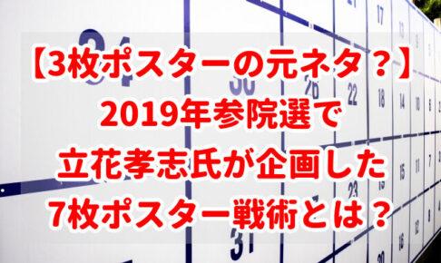 【3枚ポスターの元ネタ?】2019年参院選で立花孝志氏が企画した7枚ポスター戦術とは?