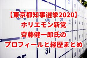 【東京都知事選挙2020】ホリエモン新党の齊藤健一郎氏のプロフィールと経歴まとめ