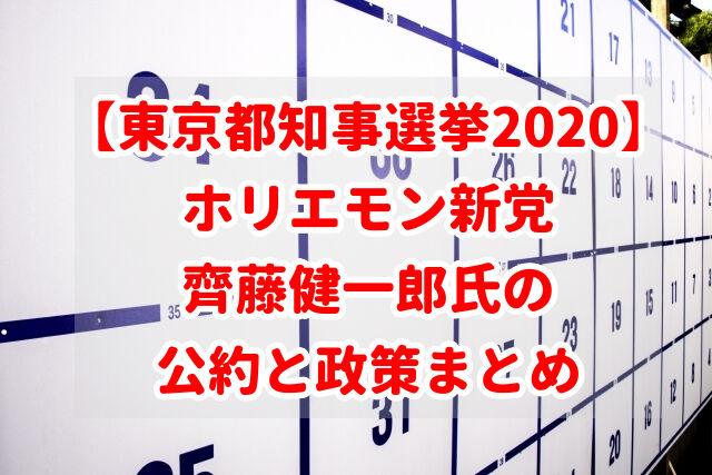 【東京都知事選挙2020】ホリエモン新党の斉藤健一郎氏の公約と政策まとめ