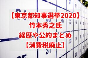 【東京都知事選挙2020】竹本秀之氏の経歴や公約まとめ【消費税廃止】
