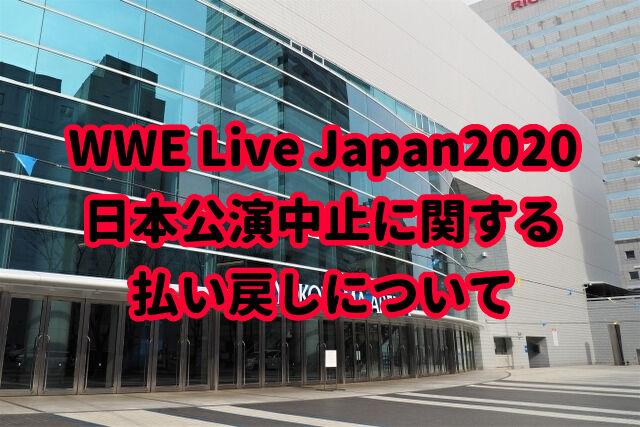 WWE Live Japan2020 日本公演中止に関する払い戻しについて【まとめ】