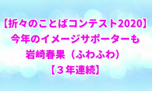 【折々のことばコンテスト2020】今年のイメージサポーターも岩崎春果(ふわふわ)