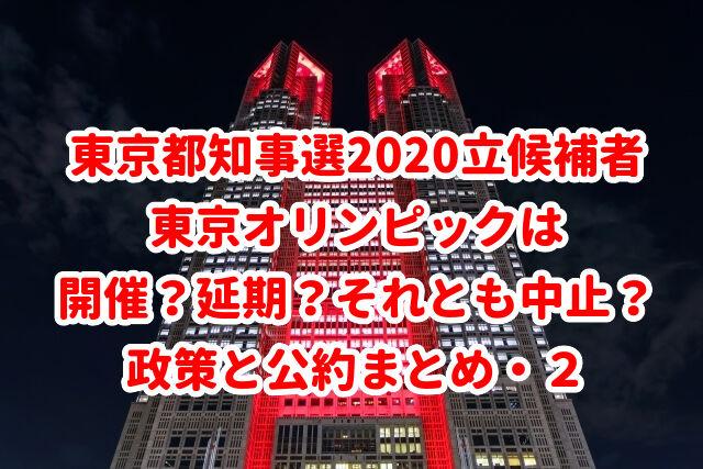 東京都知事選2020立候補者 東京オリンピックは 開催?延期?それとも中止? 政策と公約まとめ・2