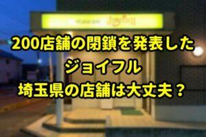 店舗閉鎖を発表したジョイフル。埼玉県の店舗は大丈夫?