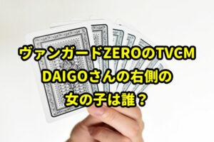【ヴァンガードZERO・カードファイトのCM】DAIGOさんの右側に立つ女の子は誰?