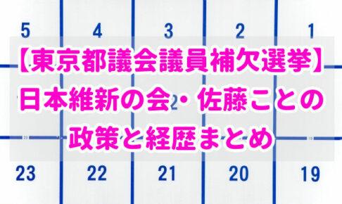 【東京都議会議員補欠選挙】日本維新の会・佐藤ことの政策と経歴まとめ