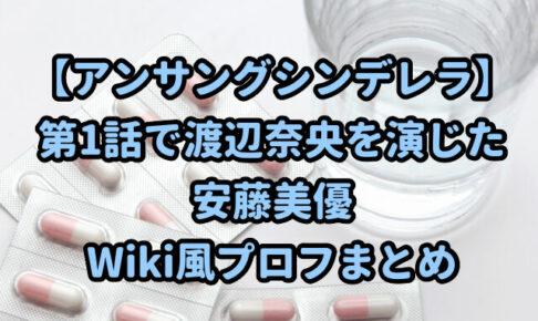 【アンサングシンデレラ】第1話に登場した渡辺奈央を演じた子役は誰?安藤美優のWiki風プロフまとめ