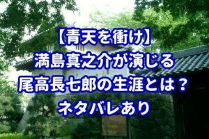 【青天を衝け】ネタバレあり!満島真之介が演じる尾高長七郎の生涯とは?