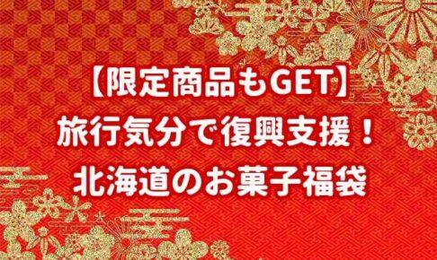 【限定商品もGET】旅行気分で復興支援!北海道のお菓子福袋が大人気