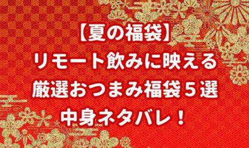 【夏の福袋】リモート飲みに映える!厳選おつまみ福袋5選|中身ネタバレ!