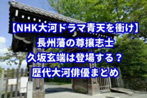 【NHK大河ドラマ青天を衝け】長州藩の久坂玄端は登場する?歴代大河俳優まとめ