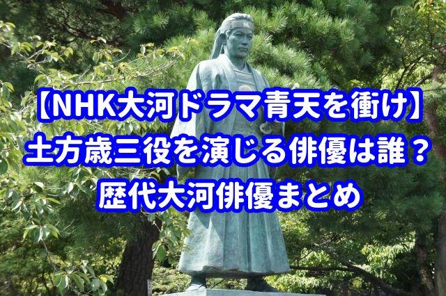 【NHK大河ドラマ青天を衝け】土方歳三を演じる俳優は誰?歴代大河俳優まとめ