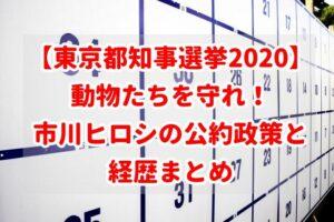 【東京都知事選挙2020】動物たちを守れ!市川ヒロシの公約政策と経歴まとめ