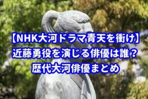 【NHK大河ドラマ青天を衝け】近藤勇を演じる俳優は誰?歴代大河俳優まとめ
