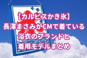 【カルピスかき氷】長澤まさみがCMで着ている浴衣のブランドと着用モデルまとめ