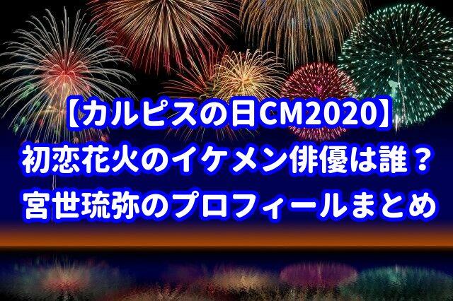 【カルピスの日CM2020】初恋花火のイケメン俳優は誰?宮世琉弥のプロフィールまとめ