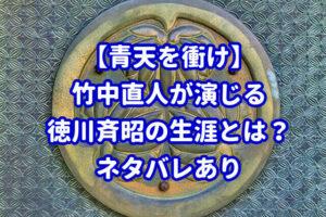 【青天を衝け】ネタバレあり!竹中直人が演じる徳川斉昭の生涯とは?