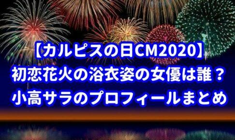 【カルピスの日2020】CM初恋花火の浴衣姿の女優は誰?小高サラのプロフィールまとめ