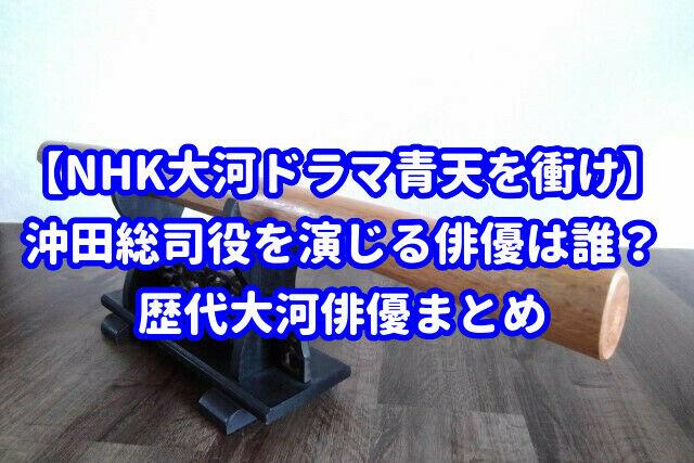 【NHK大河ドラマ青天を衝け】沖田総司を演じる俳優は誰?歴代大河俳優まとめ