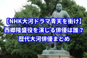 【NHK大河ドラマ青天を衝け】西郷隆盛役を演じる俳優は誰?歴代大河俳優まとめ
