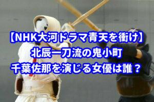 【NHK大河ドラマ青天を衝け】北辰一刀流の千葉佐奈を演じる女優は誰?