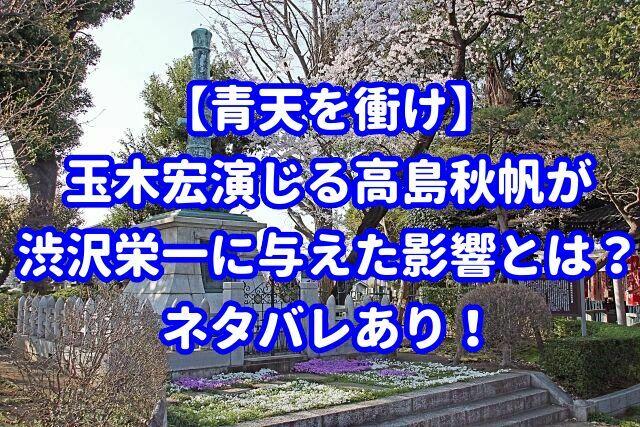 【青天を衝け】ネタバレあり!玉木宏演じる高島秋帆が渋沢栄一に与えた影響とは?