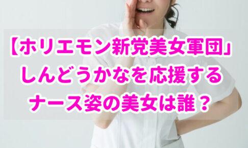 【ホリエモン新党美女軍団」しんどうかなを応援するナース姿の美女は誰?|打田沙織