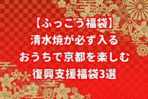 【ふっこう福袋】有田焼が必ず入る!おうちで京都を楽しむ復興支援福袋3選