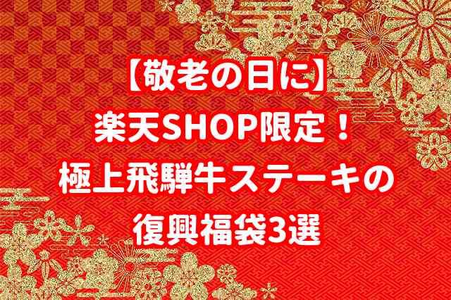 【敬老の日に】楽天SHOP限定!極上飛騨牛ステーキの復興福袋3選!