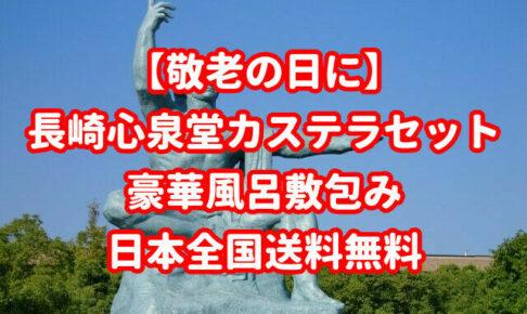 【敬老の日に】長崎心泉堂カステラセット風呂敷包み福袋|日本全国送料無料