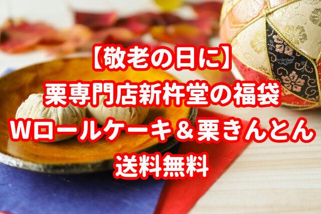 【敬老の日に】新杵堂の自信作!Wロールケーキ&栗きんとん福袋|送料無料