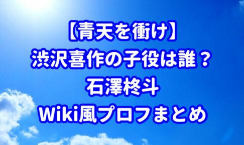 【青天を衝け】高良健吾演じる渋沢喜作の子役は誰?石澤柊斗のWiki風プロフまとめ